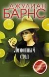 Джулиан Барнс - Лимонный стол