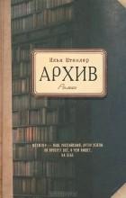 Илья Штемлер - Архив