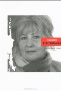 Лидия Григорьева - Вечная тема