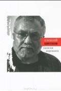 Алексей Цветков - Записки аэронавта