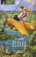 Денис Осокин - Небесные жены луговых мари (сборник)