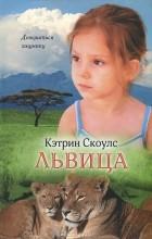 Кэтрин Скоулс - Львица