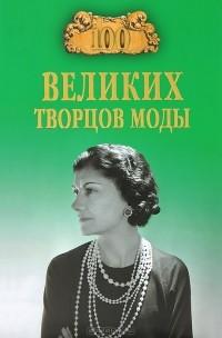М. В. Скуратовская - 100 великих творцов моды