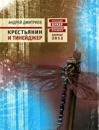 Андрей Дмитриев - Крестьянин и тинейджер
