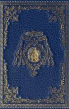 Уилки Коллинз - Армадейл. В 2-х томах