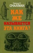 Рэймонд М. Смаллиан - Как же называется эта книга?