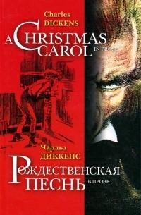 Чарльз Диккенс - А Christmas Carol in Prose. Рождественская песнь в прозе (сборник)
