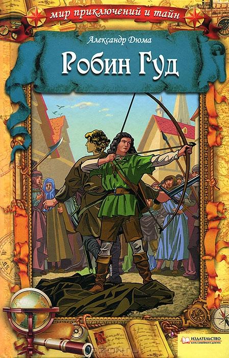 Скачать книгу как робин гуд стал разбойником
