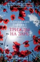 Алессандро Барикко - Трижды на заре
