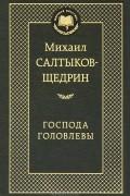 Михаил Салтыков-Щедрин - Господа Головлевы. Сказки