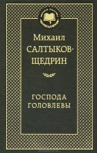 Михаил Салтыков-Щедрин - Господа Головлевы. Сказки (сборник)