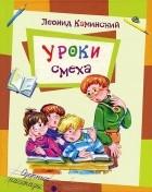 Леонид Каминский - Уроки смеха