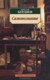 Николай Бердяев — Самопознание