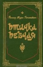 Решад Нури Гюнтекин - Птичка певчая