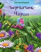 Светлана Фадеева - Червячок Чарли