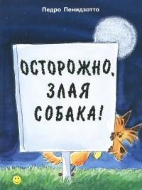 Педро Пенидзотто - Осторожно, злая собака!