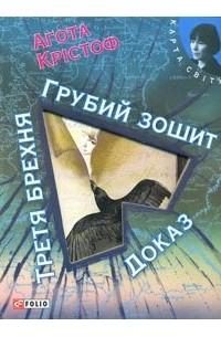 Аґота Крістоф - Грубий зошит. Доказ. Третя брехня