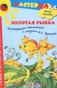 - Золотая рыбка. Иллюстрации-аппликации к сказкам А. С. Пушкина