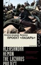 """Александр Хемон - Проект """"Лазарь"""""""