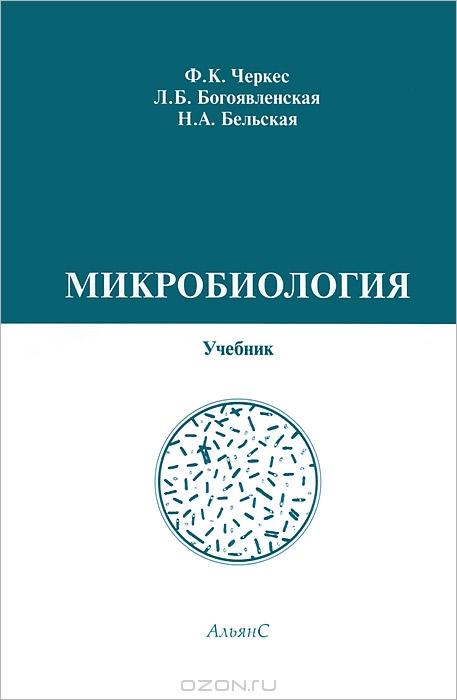 Шпаргалки по микробиологии по учебнику черкеса