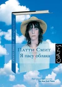 Патти Смит - Я пасу облака