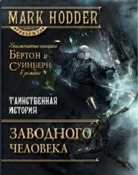Марк Ходдер - Таинственная история Заводного человека