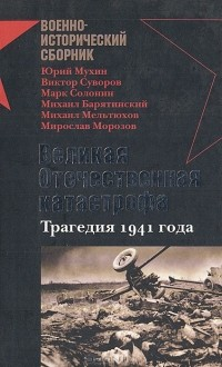 - Великая Отечественная катастрофа. Трагедия 1941 года (сборник)