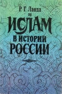Р. Г. Ланда - Ислам в истории России