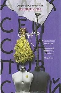 Алексей Слаповский - Вещий сон (сборник)