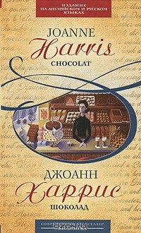 Джоанн Харрис - Шоколад / Chocolat