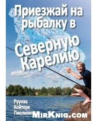 Райя Ванне - Приезжай на рыбалку в Северную Карелию