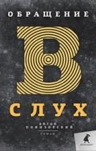 Антон Понизовский - Обращение в слух
