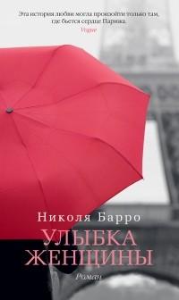 Николя Барро - Улыбка женщины