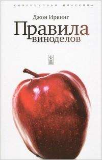 Джон Ирвинг - Правила виноделов