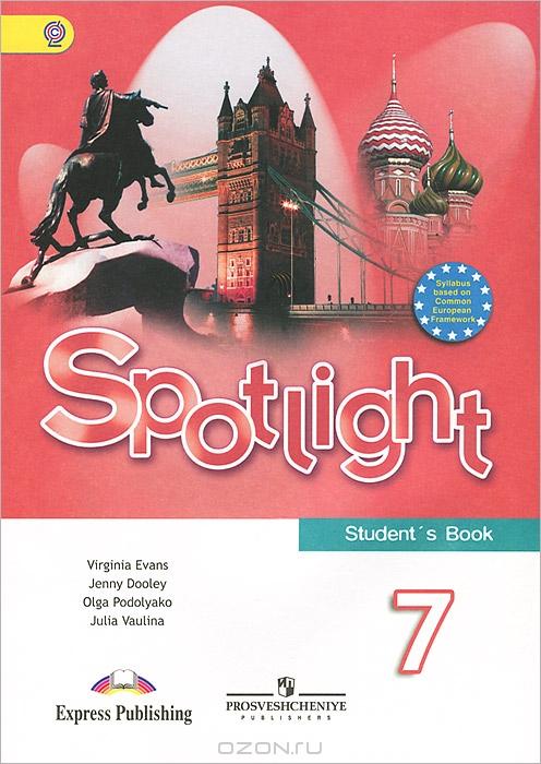 Книга spotlight 7 класс решебник student s book