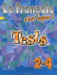Отзывы о книге le francais c est super tests Французский язык  Отзывы о книге le francais c est super tests Французский язык 2 4 класс Тестовые и контрольные задания