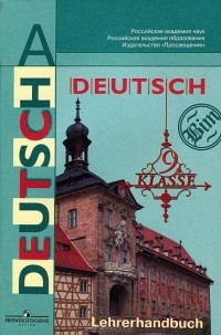 Немецкий язык 9 класс бим гдз