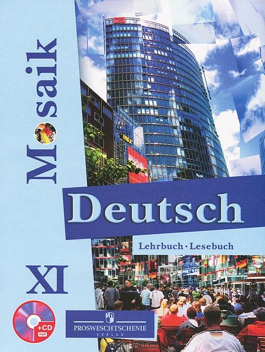Гдз по немецкому 10 класс мозаика яковлева