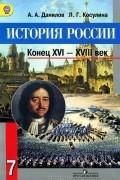 - История России. ХVI - XVIII век. 7 класс