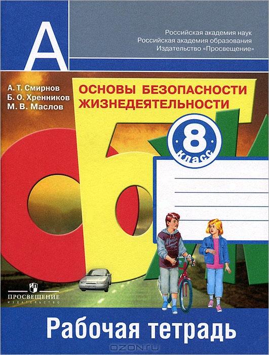 Учебник по обж 8 класс смирнов онлайн