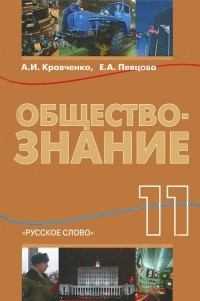 Обществознание. Учебник. Базовый уровень. 11 класс. Кравченко а. И.