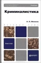 Н. П. Яблоков - Криминалистика