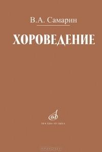 В. А. Самарин - Хороведение