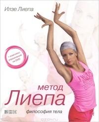 Илзе Лиепа - Метод Лиепа. Философия тела (+ DVD)