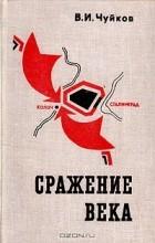 В. И. Чуйков - Сражение века