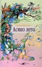 Тамара Михеева - Асино лето