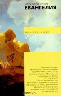 Запрещенные евангелие, или апокрифы - это книги, написанные между 200 г до н э и 100 г н э слово апокрифа