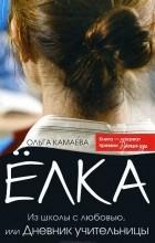 Ольга Камаева - Елка. Из школы с любовью, или Дневник учительницы