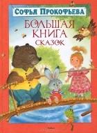 Софья Прокофьева - Большая книга сказок