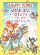 Андрей Усачёв - Большая книга стихов и рассказов (сборник)